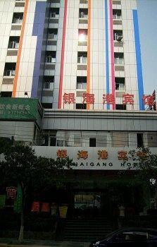 Book Yinhaigang Guangzhou - image 0